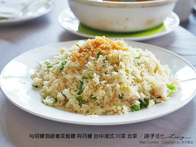 与玥樓頂級粵菜餐廳 與月樓 台中港式 川菜 合菜 35