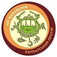 Карпатський протяг - логотип