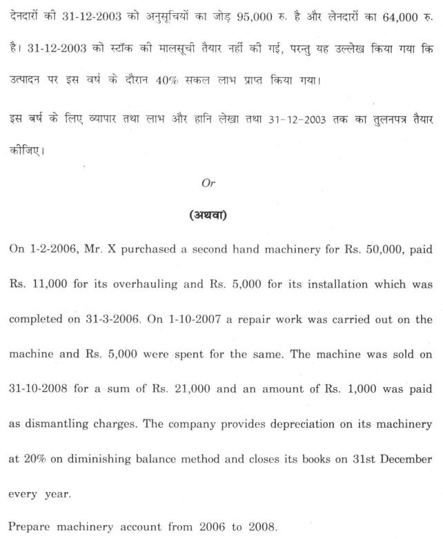 DU SOL B.Com. Programme Question Paper - Financial Accounting - Paper II