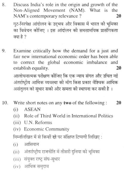 DU SOL B.A. (Hons) PS Question Paper - InternationalRelations -  PaperVI