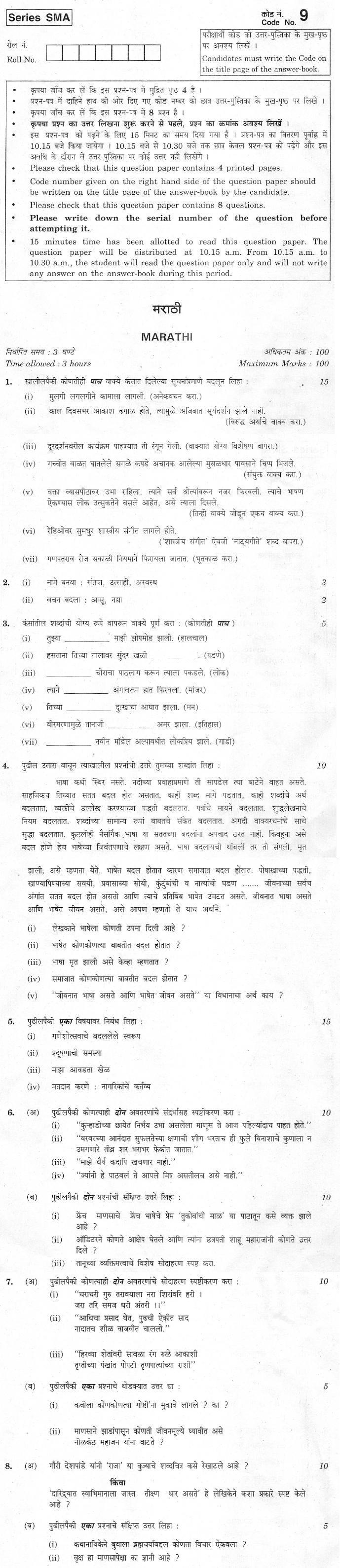 CBSE Class XII Previous Year Question Paper 2012 Marathi