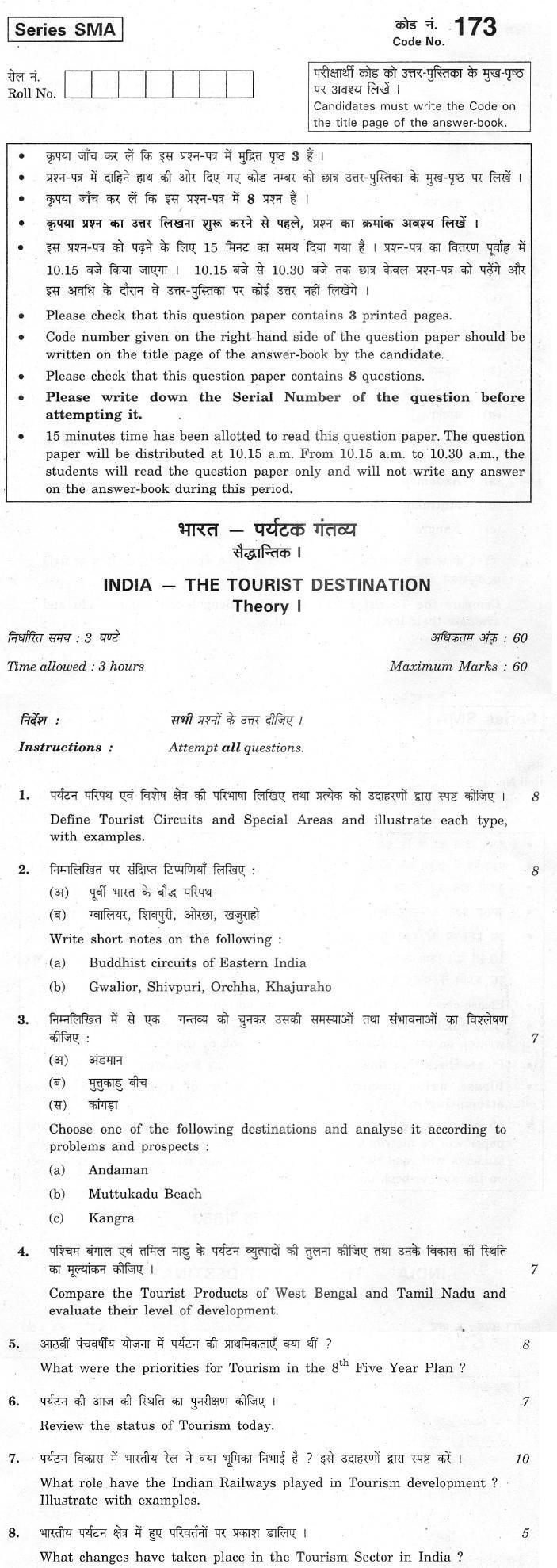 CBSE Class XII Previous Year Question Paper 2012 India -The Tourist Destination