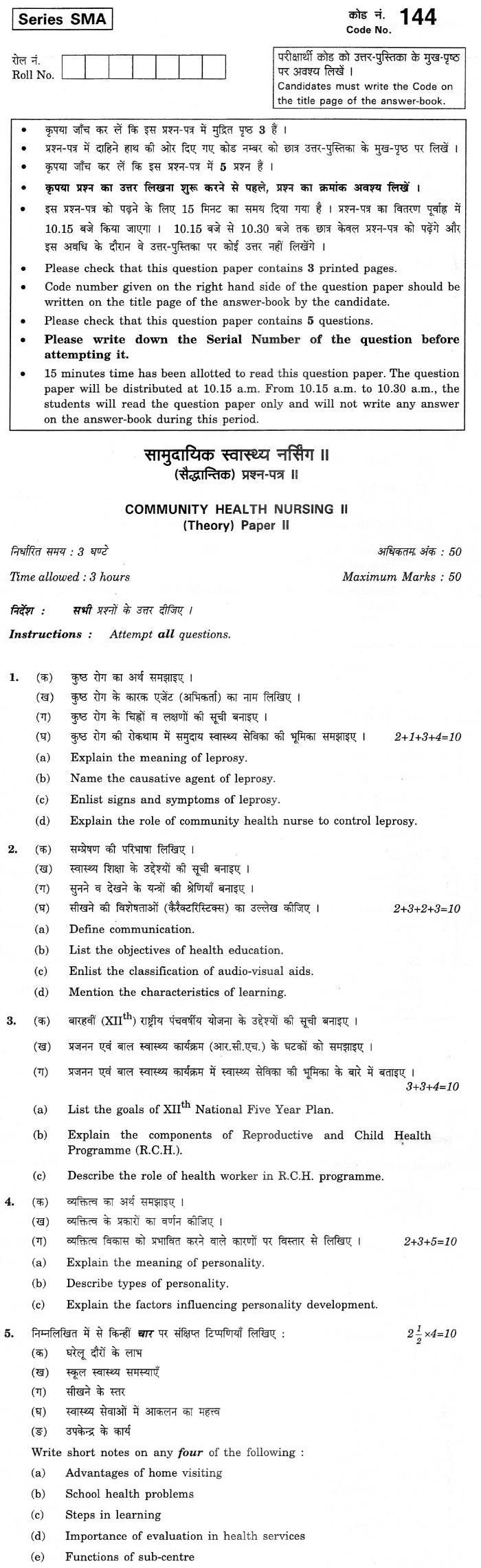 CBSE Class XII Previous Year Question Paper 2012 Commmunity health nursing II