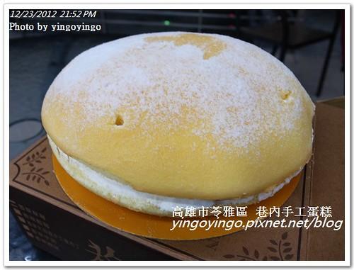 高雄市苓雅區_巷內手工蛋糕20121223_R0011258