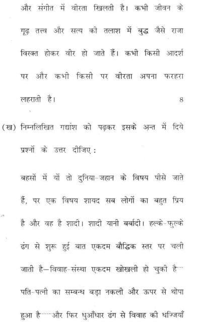 DU SOL B.Com. Programme Question Paper - Hindi A - Paper V