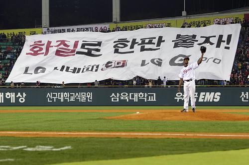 잠실 야구경기장에서 '화질로 한판 붙자' 응원 중인 모습