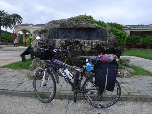 鵝鑾鼻國家公園