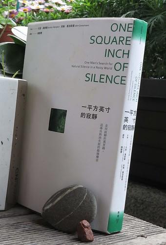 一平方英吋的寂靜與秀姑巒溪出發的許願石,繞了地球一大圈,帶回什麼神奇的守護力量呢?圖片提供:范欽慧。