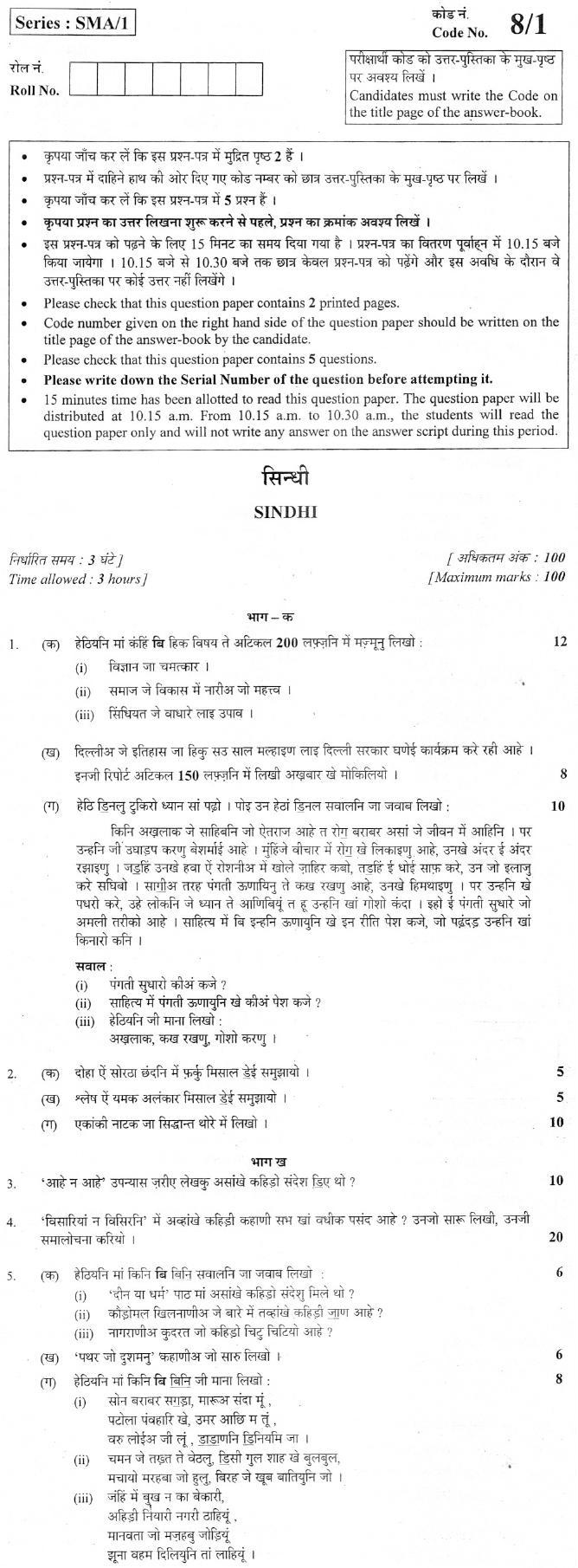 CBSE Class XII Previous Year Question Paper 2012 Sindhi
