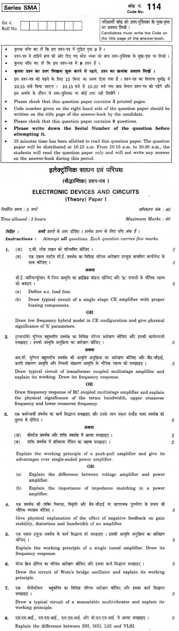 CBSE Class XII Previous Year Question Paper 2012 Electronic Devices and Circuits