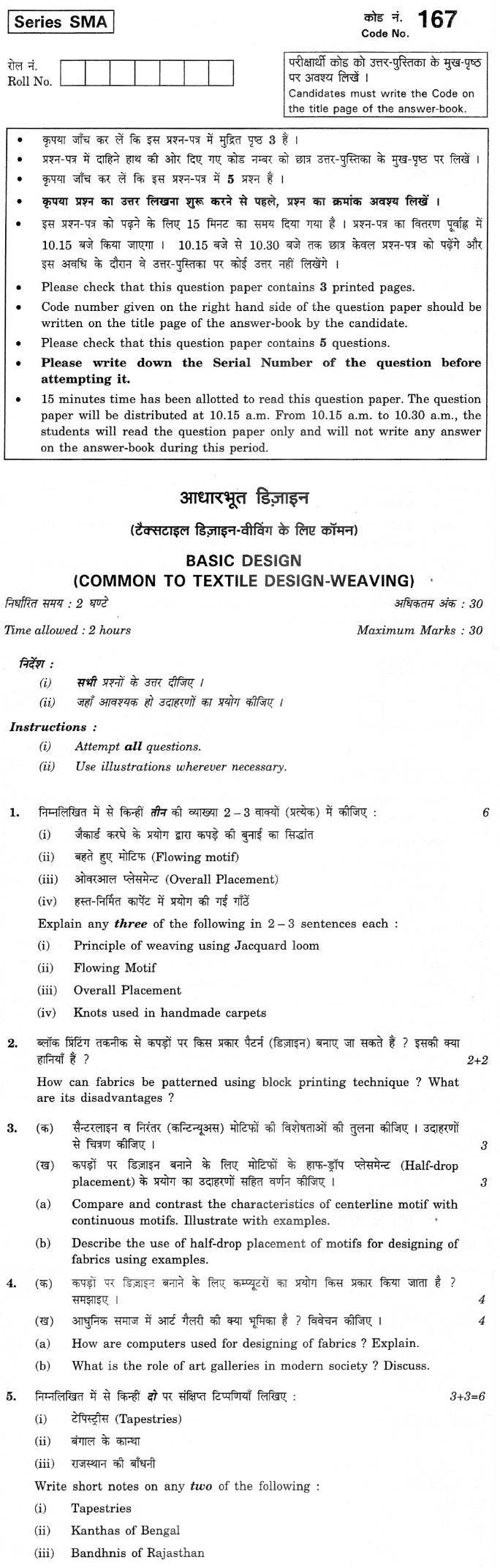 CBSE Class XII Previous Year Question Paper 2012 Basic Design(Common to Textile Design Weaving)