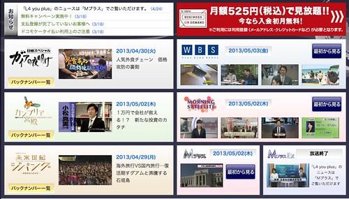 スクリーンショット 2013-05-05 21.31.36