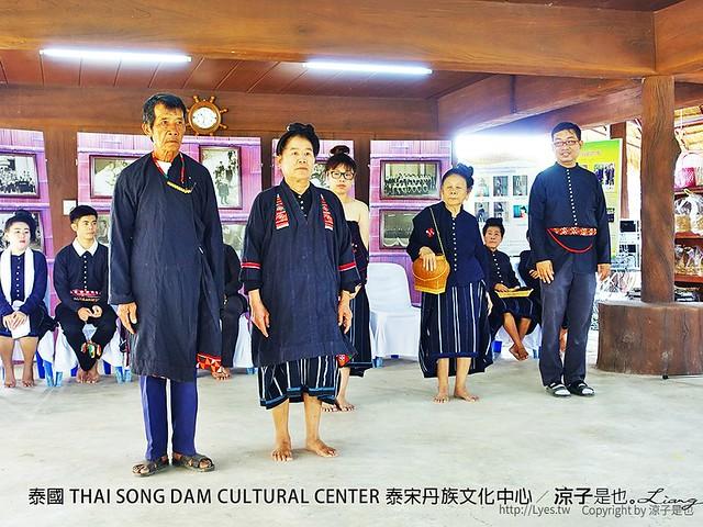 泰國 THAI SONG DAM CULTURAL CENTER 泰宋丹族文化中心 4