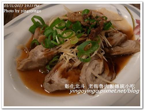 彰化北斗_老街魯肉飯傳統小吃20130331_R0073343