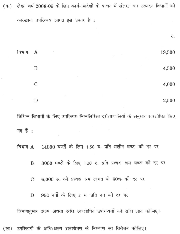 DU SOL B.Com. Programme Question Paper - Cost Accounting - Paper XII