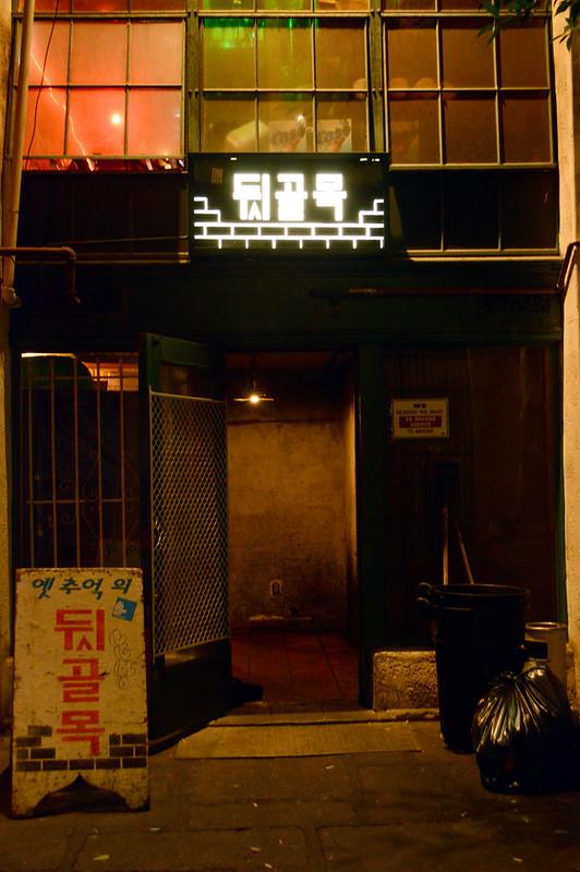 DGM Entrance