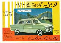 Car Ads in Arabic