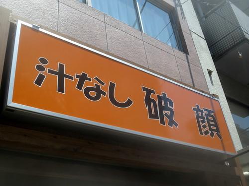 汁なし破顔(大塚)