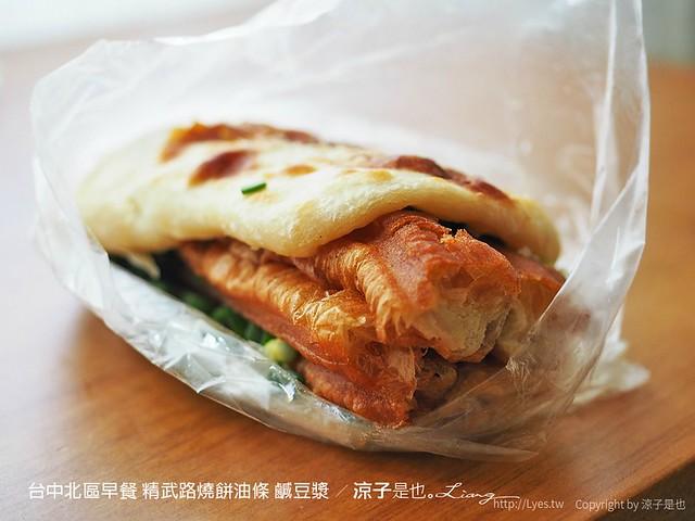 台中北區早餐 精武路燒餅油條 鹹豆漿 10