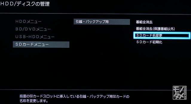 SQV SDカード名変更1