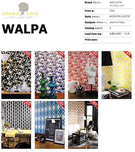AphroChic Wallpaper Available at WALPA in Japan