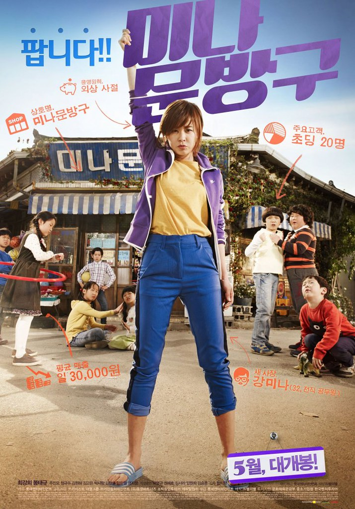 Mina's Stationary Shop korean movie
