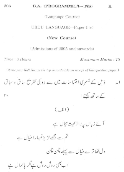 DU SOL B.A. Programme Question Paper -  Urdu Language (C) -  Paper II