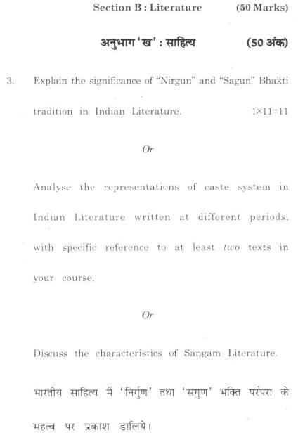 DU SOL B.A. Programme Question Paper -  Language, Literature and Culture -  PaperVI