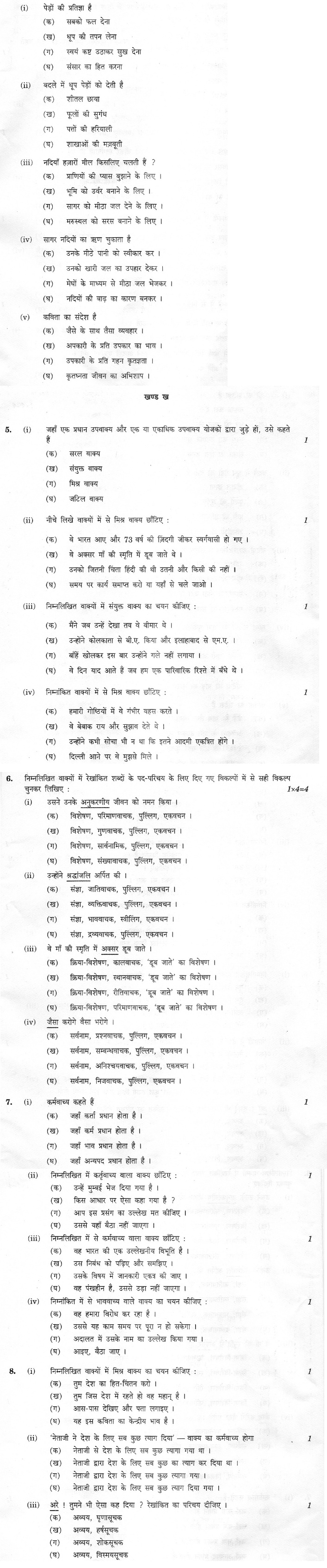 CBSE Class X Previous Year Question Papers 2012 Hindi(Course A)