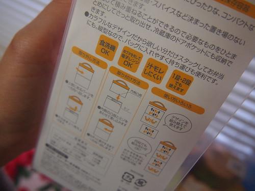 ランチ&コンテナー おやつ・離乳食小分け