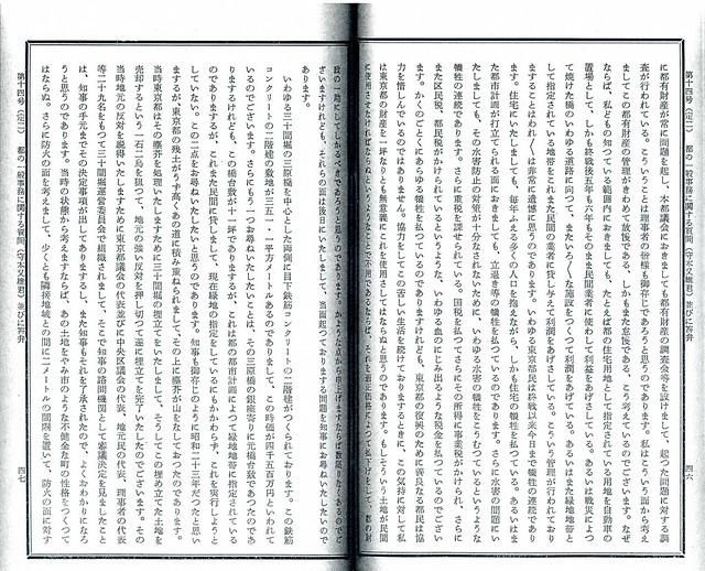 三原橋都議会答弁1