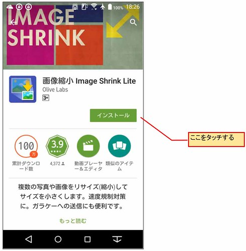 ImageShrink01