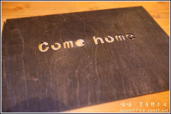 Come home 咖啡漫步