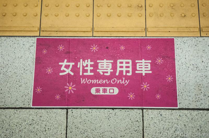 Carteles curiosos que me encontré durante mi viaje a Japón