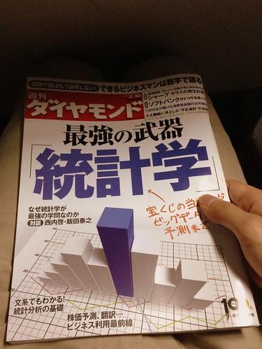 週刊ダイヤモンド2013年3/30号