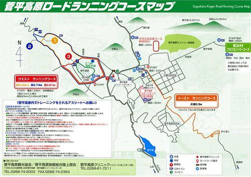 菅平高原ロードランニングコースマップ