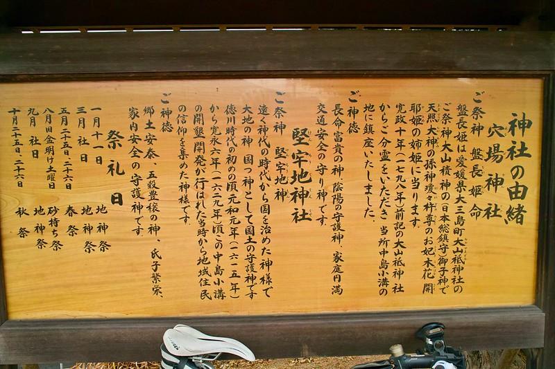 穴場神社 #3