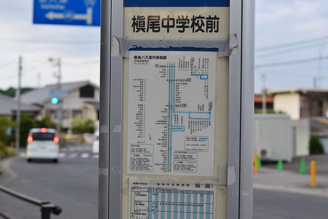槙尾中学前バス停