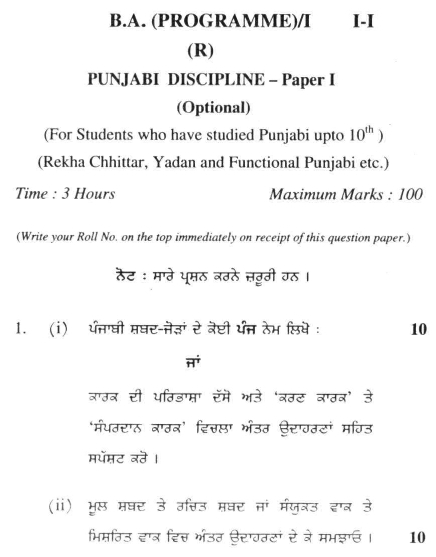 DU SOL B.A. Programme Question Paper -  Punjabi Discipline -  PaperIII/IV