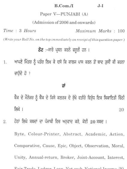 DU SOL B.Com. Programme Question Paper - Panjabi A - Paper V