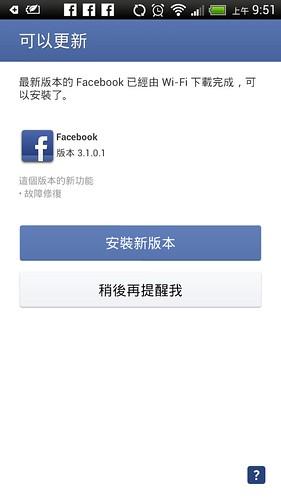 剛剛在手機上收到這個訊息,突然驚覺臉書跳過 Play 商店自己更新軟體了....