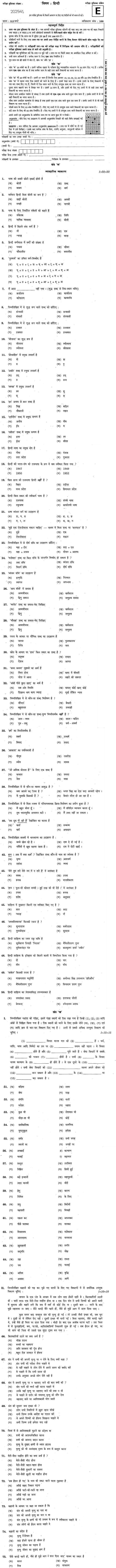 CBSE Proficiency Test 2013 Question Papers - Hindi