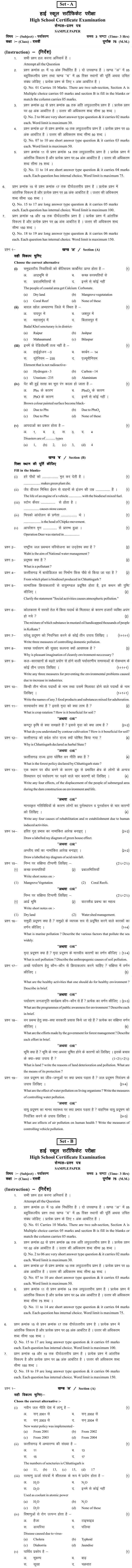 Chattisgarh Board Class 10 Environmental Sample Paper