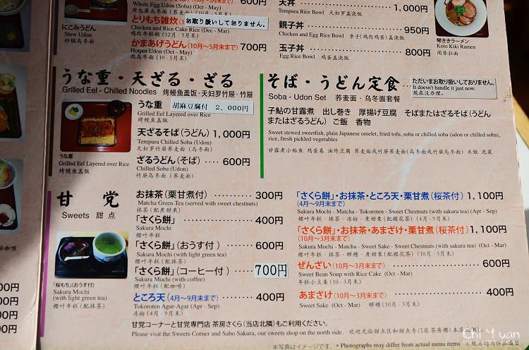 嵐山櫻餅09.jpg