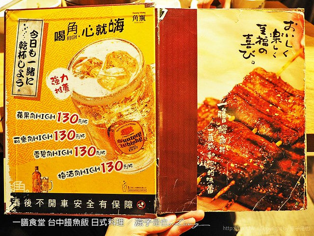 一膳食堂 台中饅魚飯 日式料理 9