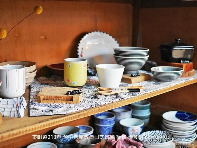 本町道213巷 台中老屋改造日式餐廳 簡餐 慢食 31