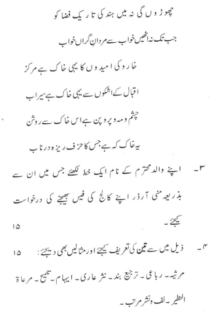 DU SOL B.A. Programme Question Paper - Urdu Language (A) - Paper V