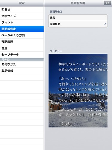 iOS かまいたちの夜 Smart Sound Novel