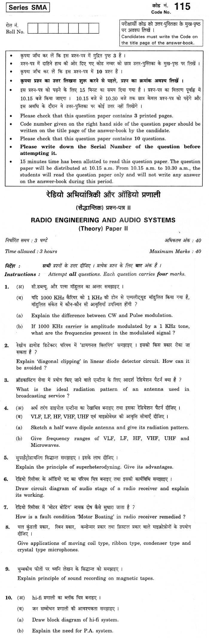 CBSE Class XII Previous Year Question Paper 2012 Radio Engineering and Audio Systems Paper II