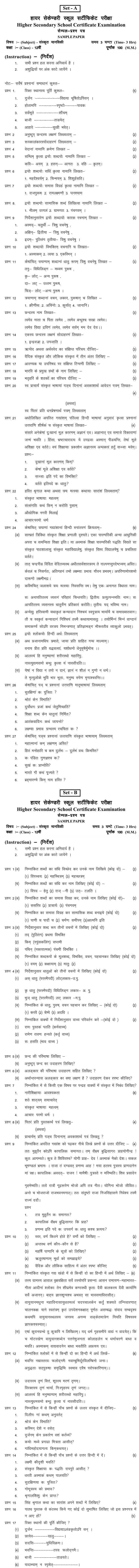 Chattisgarh Board Class 12 Sanskrit (Manviki) Sample Paper